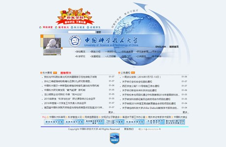 University of Science and Technology of China Website