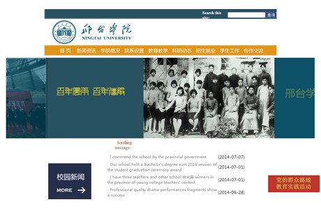 Xingtai University Website