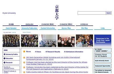 Kyoto University Website